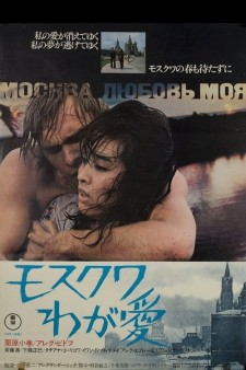 Affiche du film Moscow, My Love