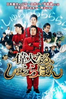 Affiche du film The Great Shu Ra Ra Boom