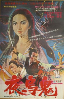 Affiche du film A Chinese Ghost