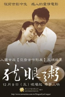 Affiche du film Dragon Eye Congee: A Dream of Love