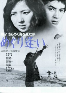 Affiche du film Oh Seagull, Have You Seen the Sparkling Ocean?: An Encounter