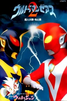 Affiche du film Ultraman Zearth 2: Superhuman Big Battle - Light and Shadow