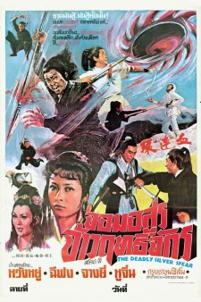 Affiche du film The Deadly Silver Spear