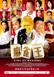 Affiche du film King of Mahjong