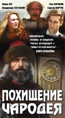 Affiche du film The Kidnapping of a Wizard
