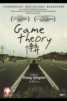 Affiche du film Game Theory