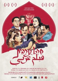 Affiche du film Arab Movie