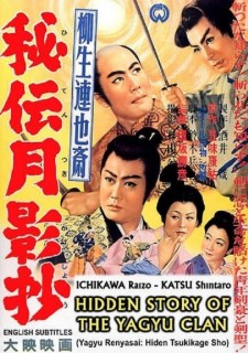 Affiche du film Hidden Story of the Yagyu Clan