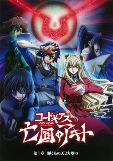 Affiche du film Akito the Exiled: The Brightness Falls