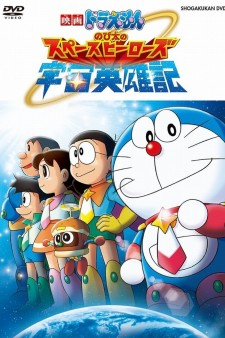 Affiche du film Doraemon: Nobita and the Space Heroes