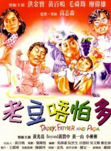 Affiche du film Daddy, Father and Papa
