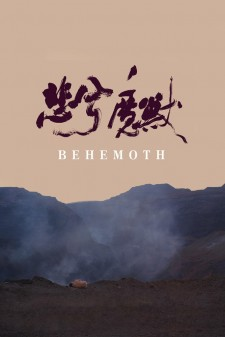 Affiche du film Behemoth - Le dragon noir