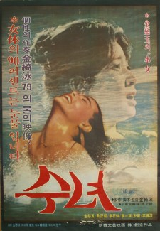 Affiche du film Woman of Water