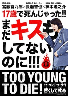 Affiche du film TOO YOUNG TO DIE! 若くして死ぬ