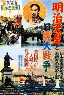 Affiche du film Emperor Meiji and the Great Russo-Japanese War