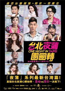 Affiche du film One Night in Taipei