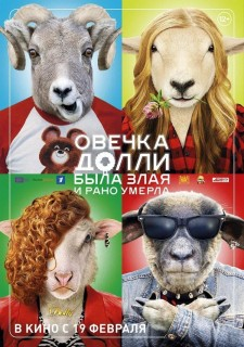 Affiche du film Dolly the Sheep Was Evil and Died Early