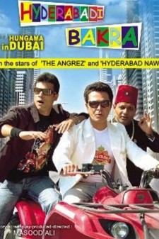 Affiche du film Hungama in Dubai