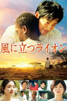 Affiche du film The Lion Standing in the Wind