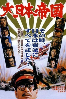 Affiche du film The Imperial Japanese Empire