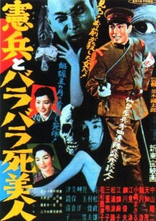 Affiche du film The Military Policeman and the Dismembered Beauty