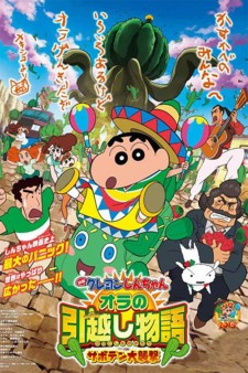 Affiche du film Crayon Shin-chan: My Moving Story! Cactus Large Attack!