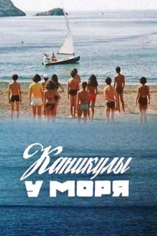 affiche du film Holidays by the Sea