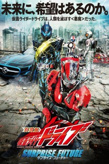 Affiche du film Kamen Rider Drive: Surprise Future
