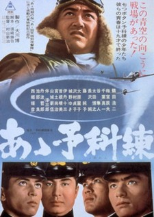 Affiche du film The Young Eagles of the Kamikaze