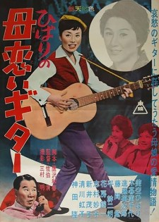 Affiche du film Hibari the Traveling Performer