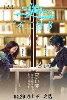 Affiche du film Beijing Meets Seattle II: Book of Love