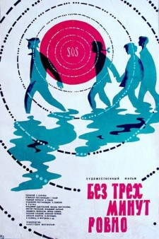 Affiche du film Three Minutes to Exactly