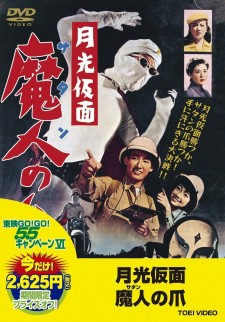 Affiche du film Moonlight Mask - The Claw of Satan