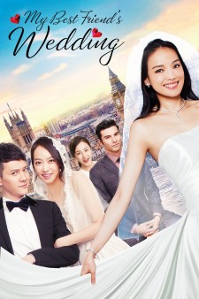 Affiche du film My Best Friend's Wedding