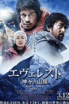 Affiche du film Everest: The Summit of the Gods