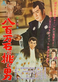 Affiche du film The Man Who Challenged 8,000,000-Koku