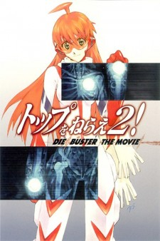 Affiche du film Diebuster: The Movie