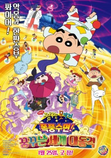 Affiche du film Crayon Shin-chan: Fast Asleep! The Great Assault on Dreamy World!