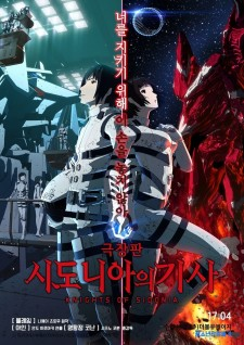 Affiche du film Knights of Sidonia: The Movie