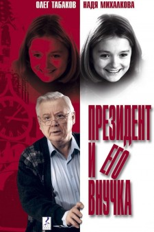 Affiche du film The President and his Granddaughter