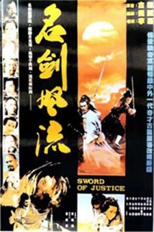 Affiche du film A Sword Named Revenge