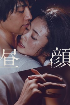 Hirugao : Love Affairs in the Afternoon