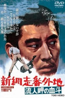 Affiche du film New Prison Walls of Abashiri 2