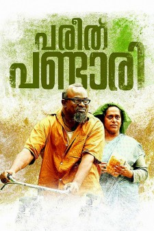 Affiche du film Pareeth Pandari