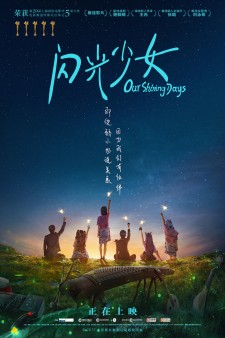 Affiche du film Our Shining Days