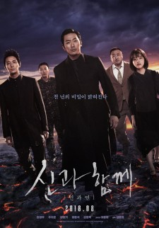 Affiche du film Along with the Gods : The last 49 Days