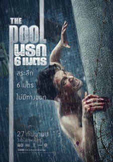 Affiche du film The Pool