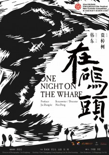 Affiche du film One Night on the Wharf