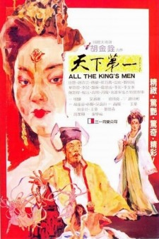 Affiche du film All the King's Men