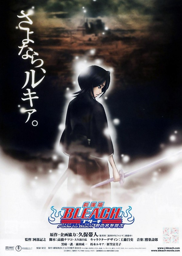 Affiche du film Bleach: Fade to Black